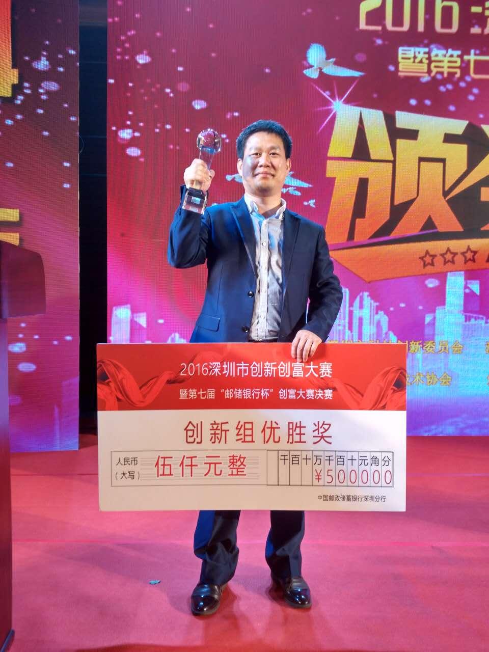 2016深圳创新创富大赛