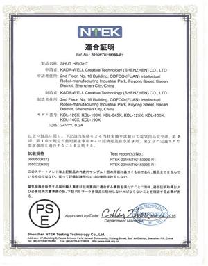 日本PSE认证证书