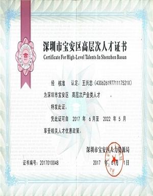 深圳市宝安区高层次人才证书
