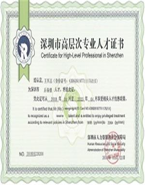 深圳市高层次专业人才证书