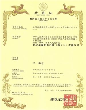 发明专利7日本发明专利(特许证)
